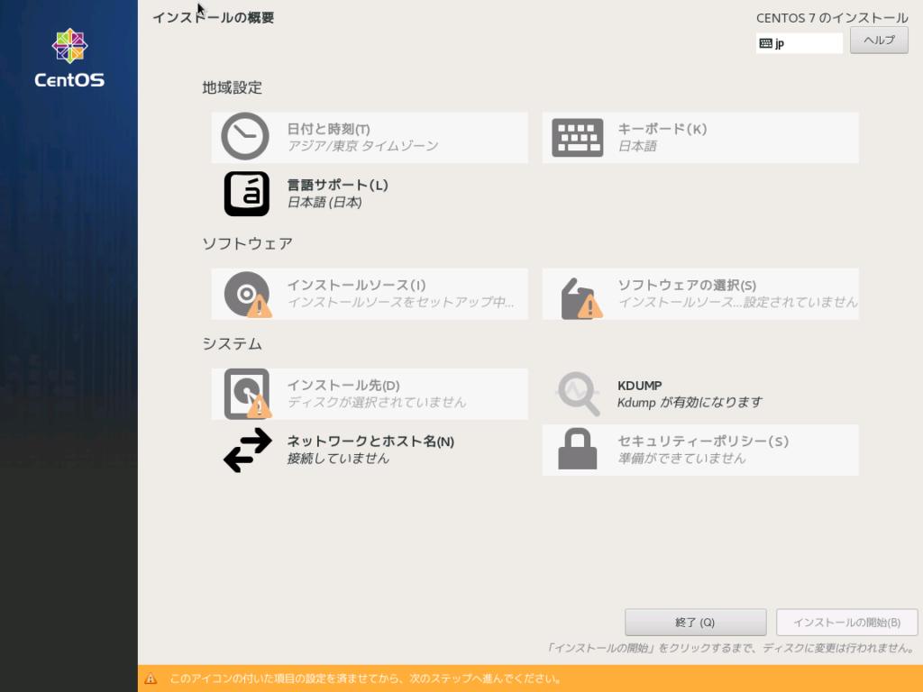 CentOS7 インストール画面