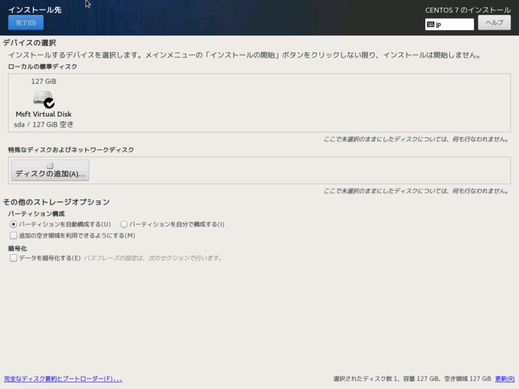 CentOS7 インストール先