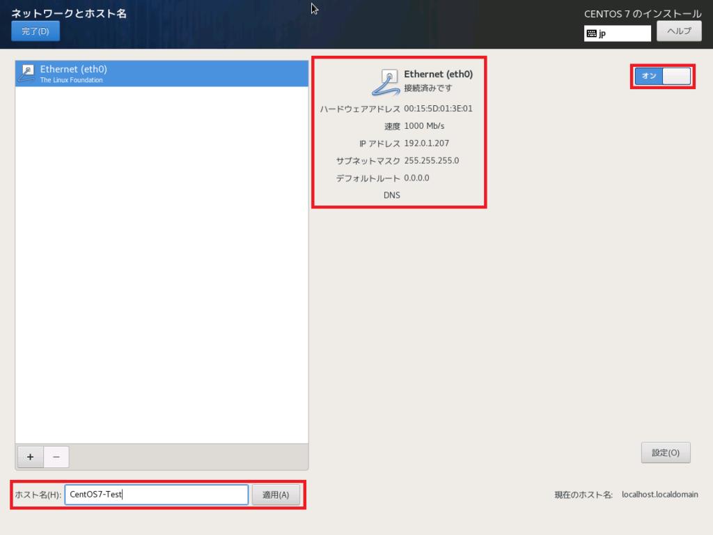 CentOS7 ネットワークとホスト名