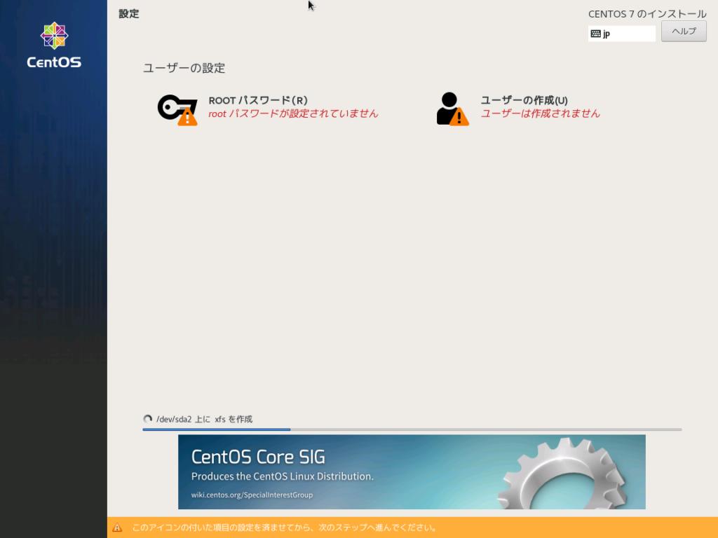 CentOS7 ユーザーの設定