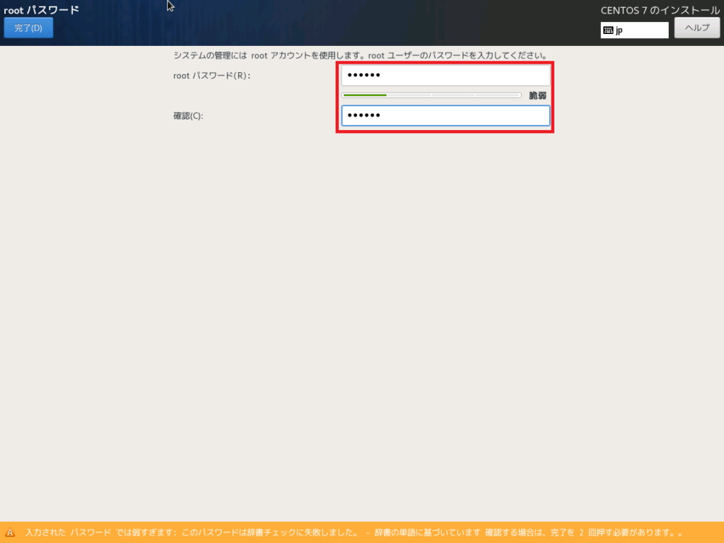 CentOS7 rootパスワード