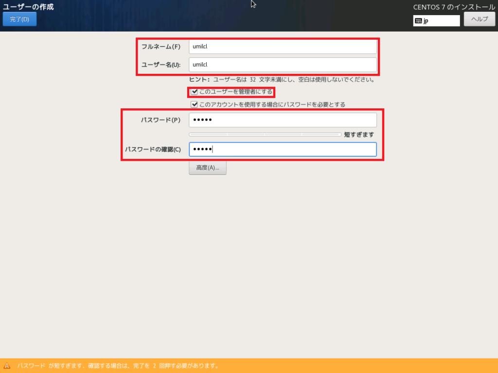 CentOS7 ユーザーの作成
