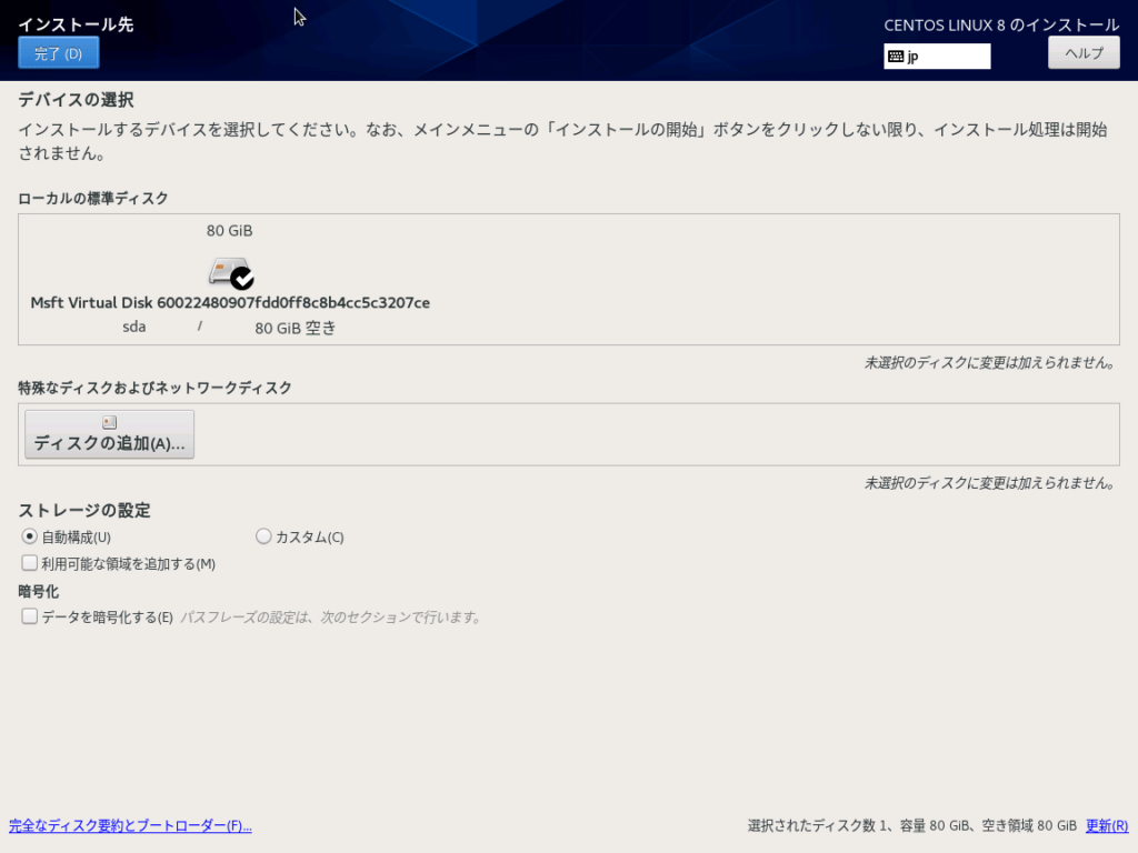 CentOS 8 インストール先