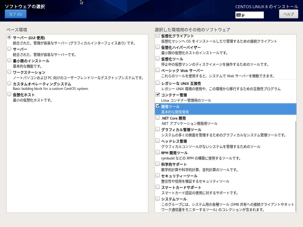 CentOS 8 ソフトウェアの選択