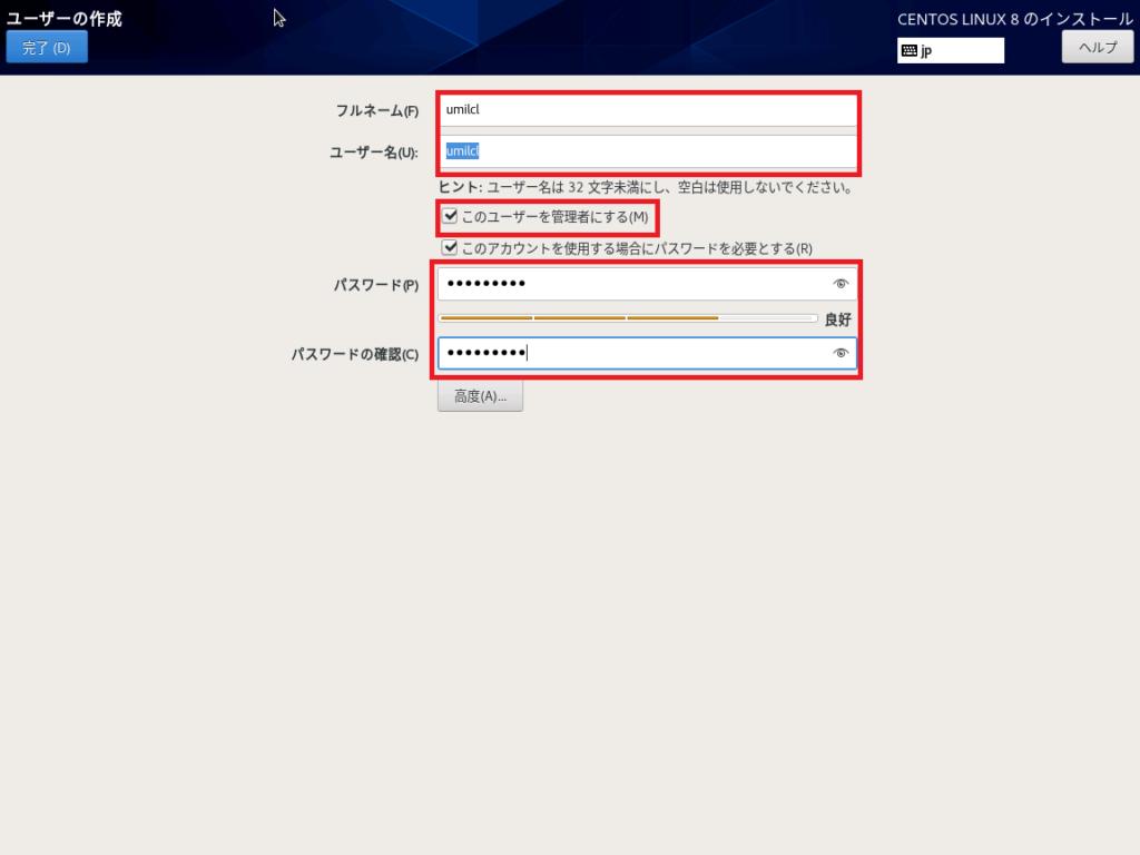 CentOS 8 ユーザーの作成