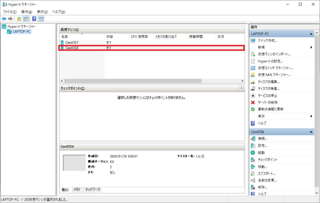 CentOS8の設定