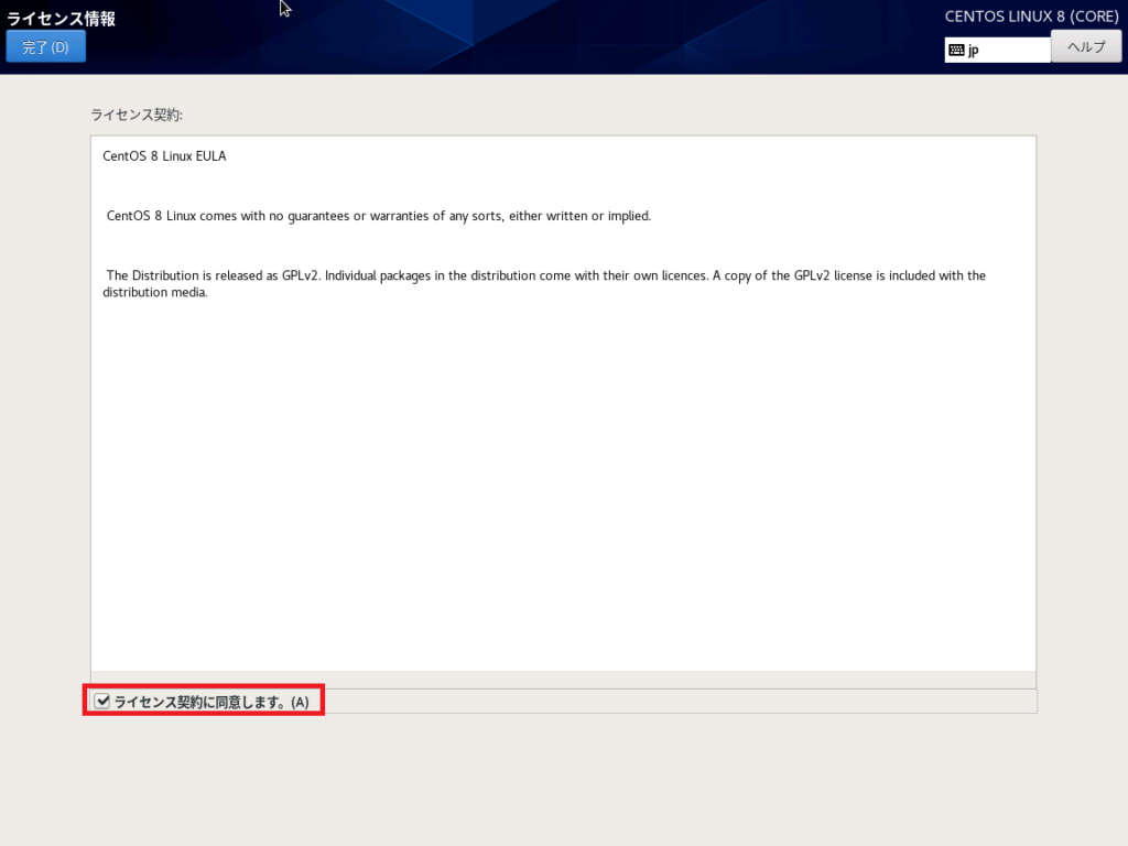 CentOS 8 ライセンス情報