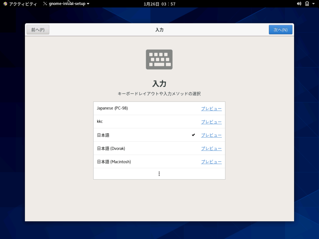 CentOS 8 キーボード選択