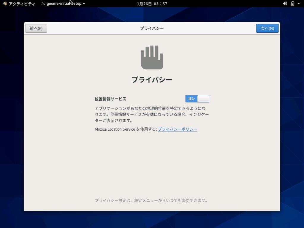 CentOS 8 プライバシー