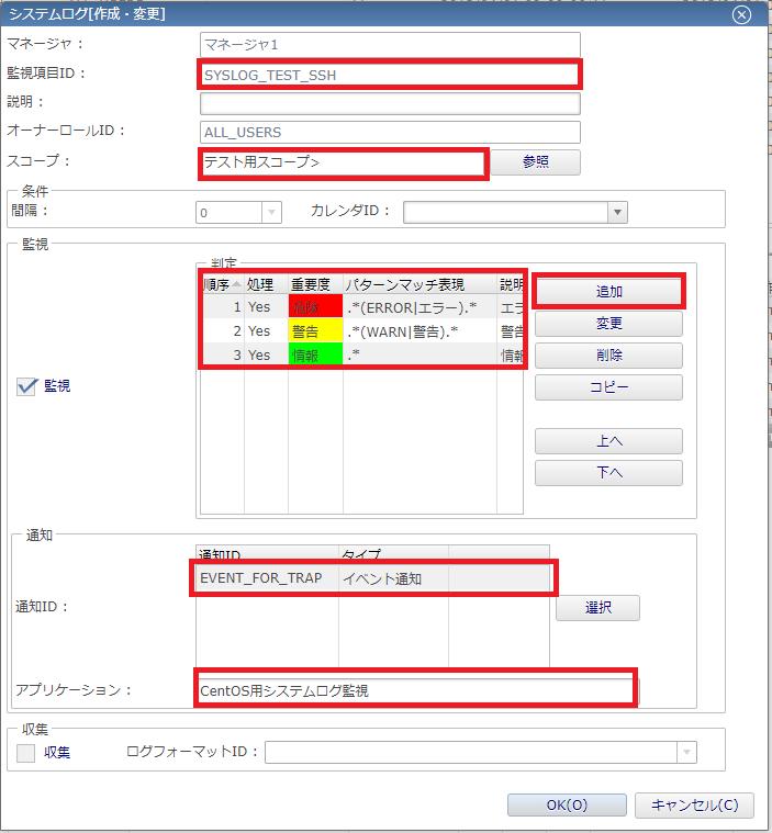 「システムログ[作成・変更]」ダイアログ