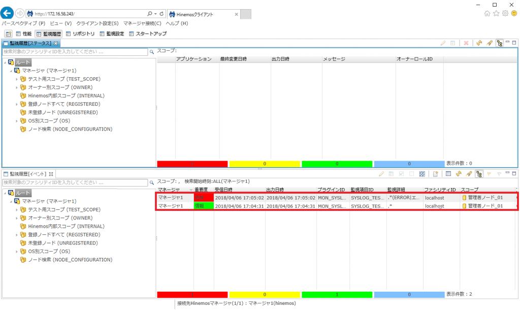 「監視履歴[イベント]」ビューで右上のツールバーにある「更新」ボタンをクリック