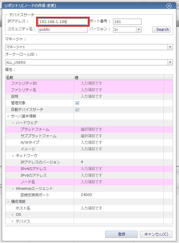 Hinemosデバイスサーチ、ノードサーチでの登録