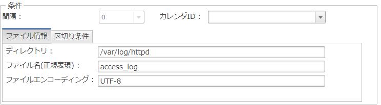ログファイル監視設定 条件設定