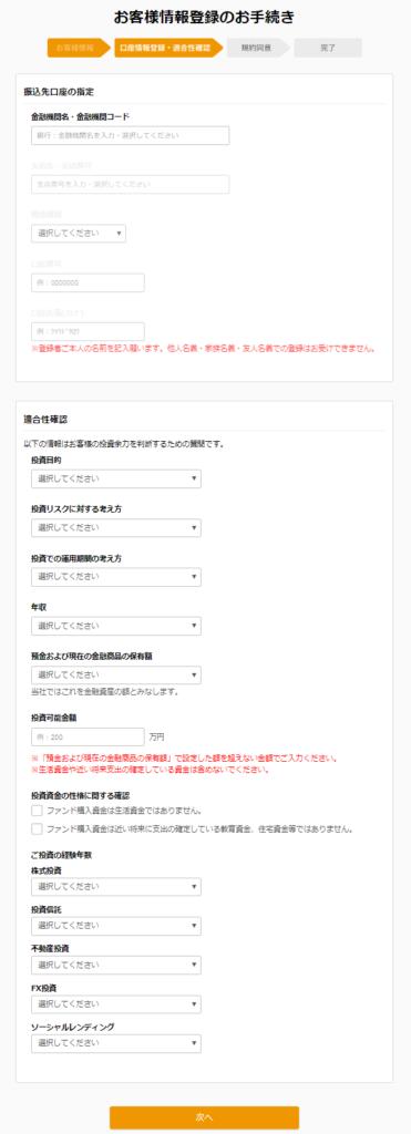 クラウドクレジットの登録方法