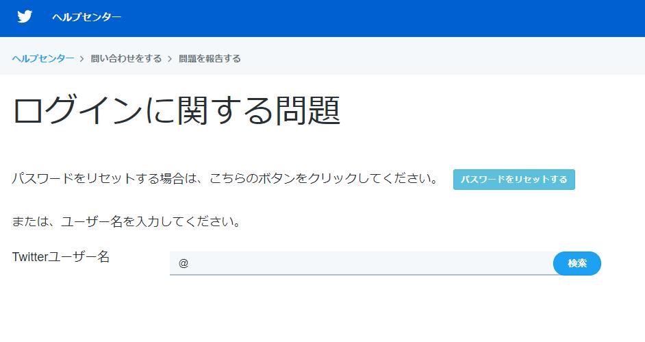 【Twitter】SMS等で認証コードが届かない場合の解決方法【ヘルプ活用】