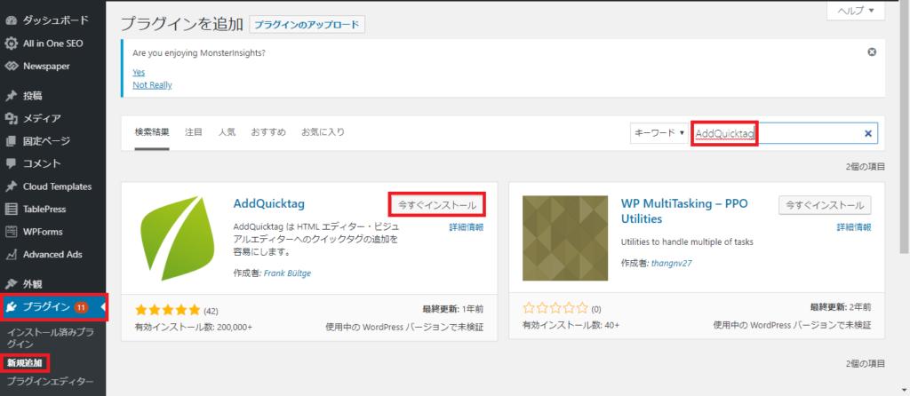 プラグイン → 新規追加 →「AddQuicktag」を検索