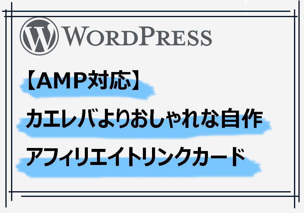 【AMP対応】カエレバよりおしゃれなアフィリエイトリンクカード自作
