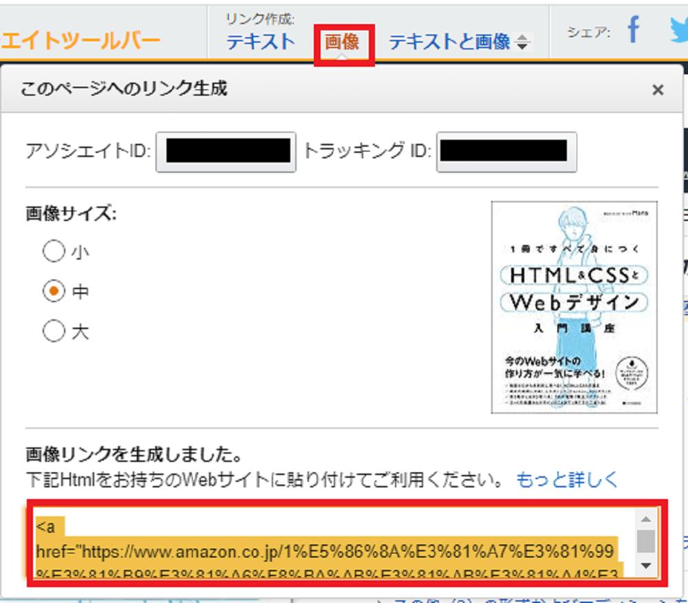 Amazonアソシエイトの画像リンク