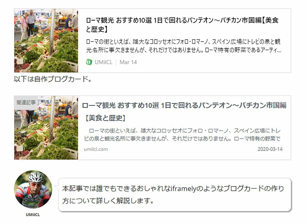 【AMP対応】おしゃれな内部・外部リンク用自作ブログカード