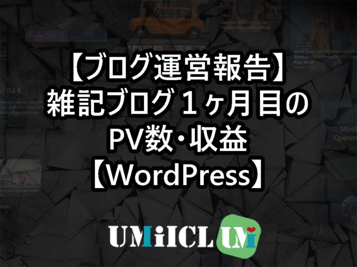 UMilCL ブログ運営報告 1か月目