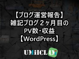 UMilCL ブログ運営報告 2か月目
