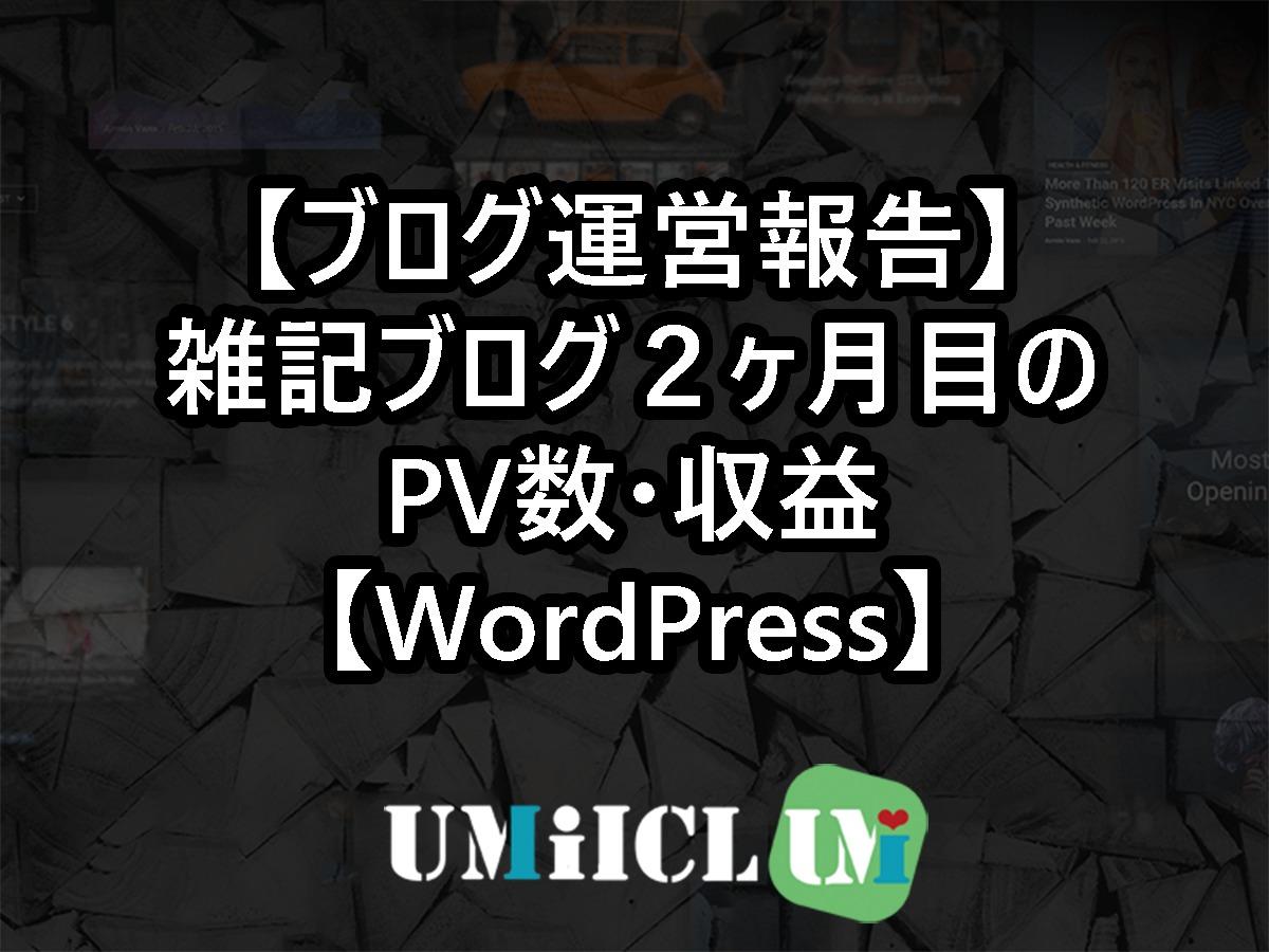 【ブログ運営報告】雑記ブログ2ヶ月目のPV数・収益【WordPress】