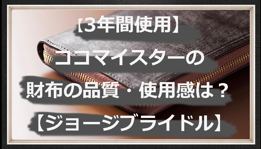 【ジョージブライドル】ココマイスターの財布の品質・使用感は?【3年間使用】