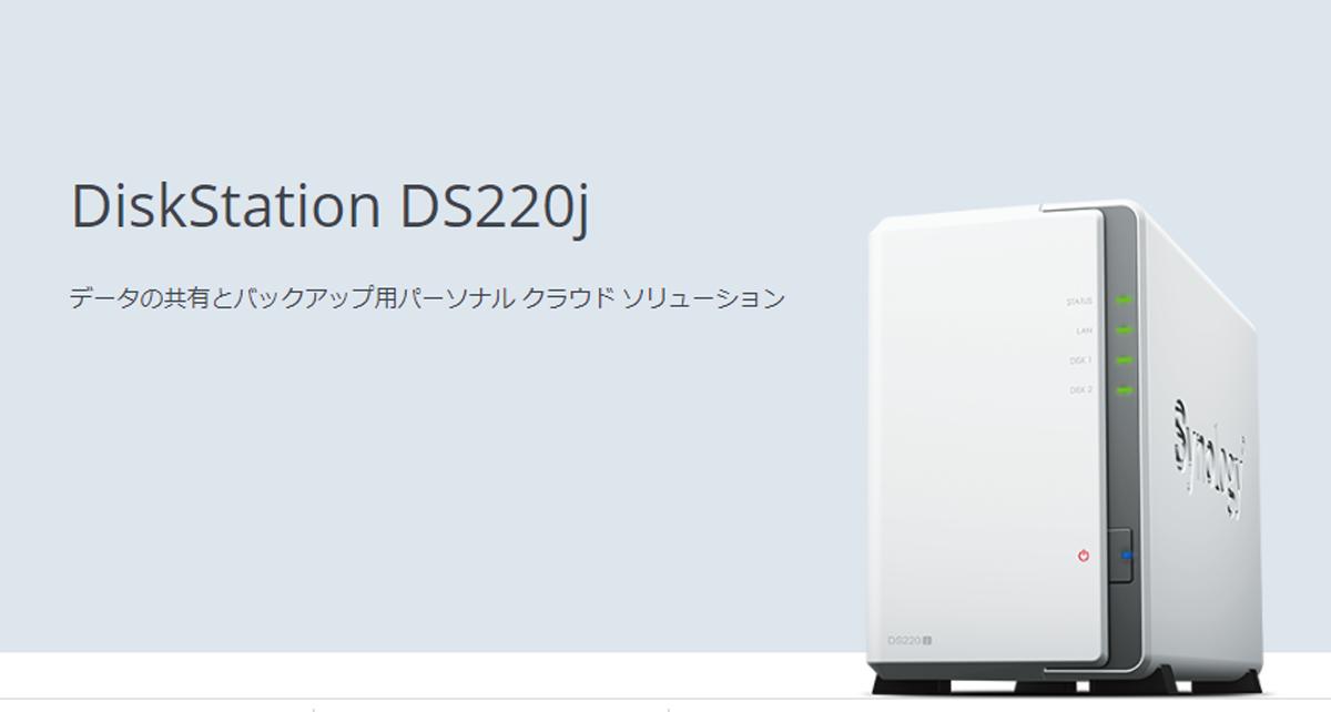 Synology DS220j レビュー【エントリーモデル後継機】
