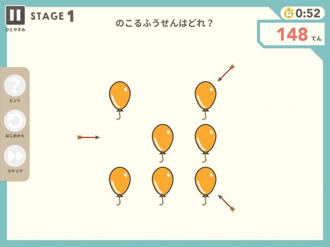 人気アプリ「シンクシンク」