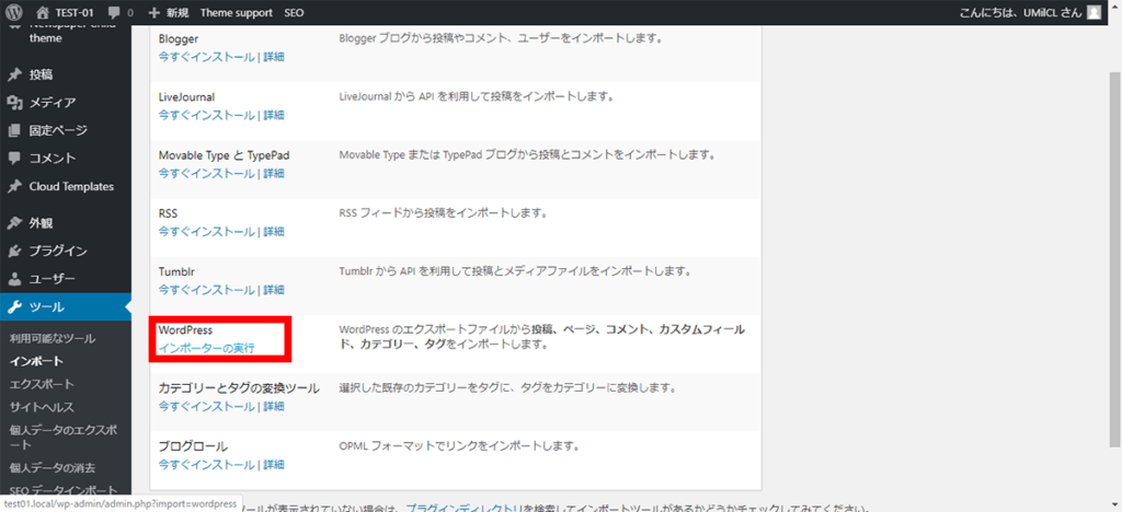 WordPress インポートプラグイン導入