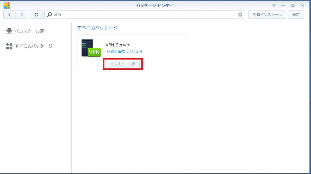 Synology VPN Server インストール方法