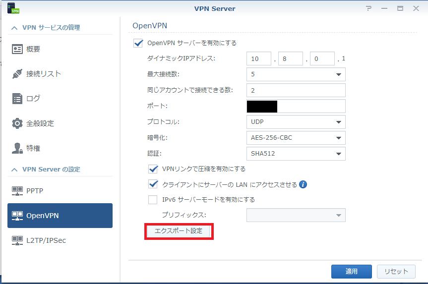 Synology Open VPN 設定方法2
