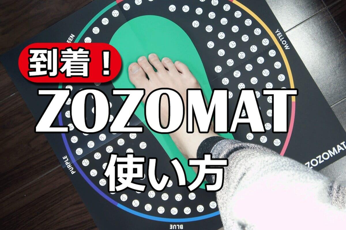 【2歳児も測定可能】ZOZOMATが届いたのでメリットと使い方について紹介