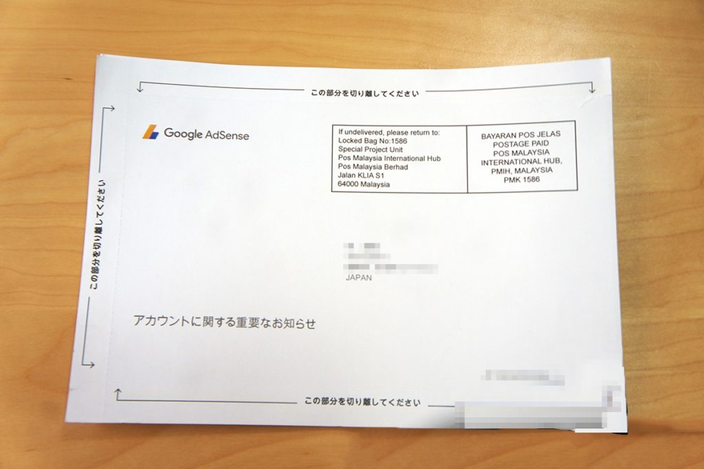 Google Adsense PINコード手紙