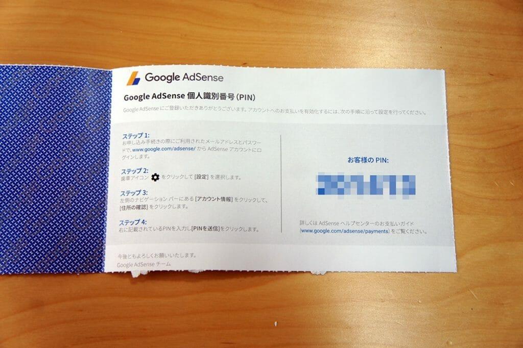 Google Adsense PINコード手紙内容