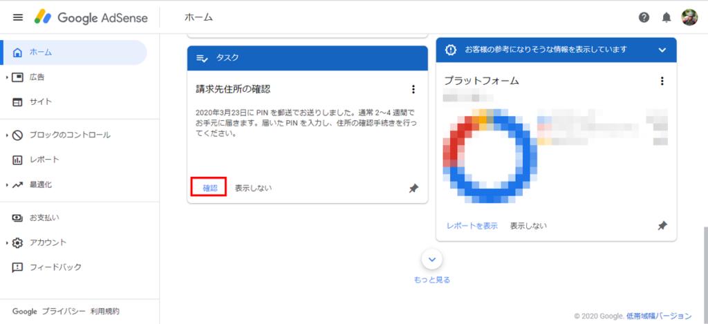 Google Adsense PINコード入力箇所