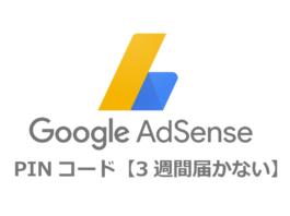Google Adsense PINコードが届かない