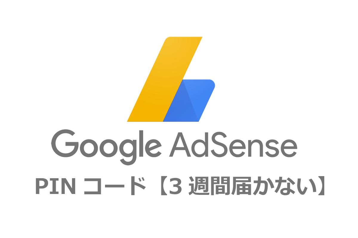 【3週間届かない】Adsense PINコード(住所登録)