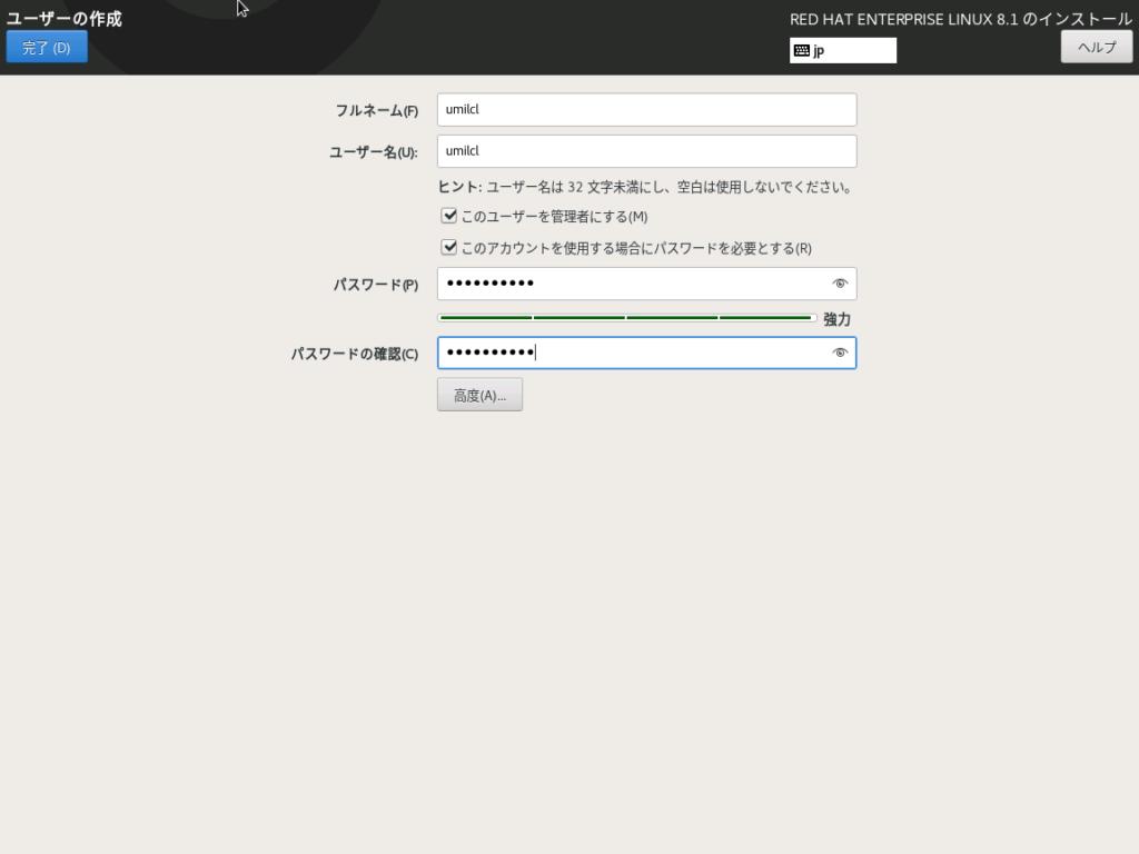 RHEL 8 ユーザーの作成