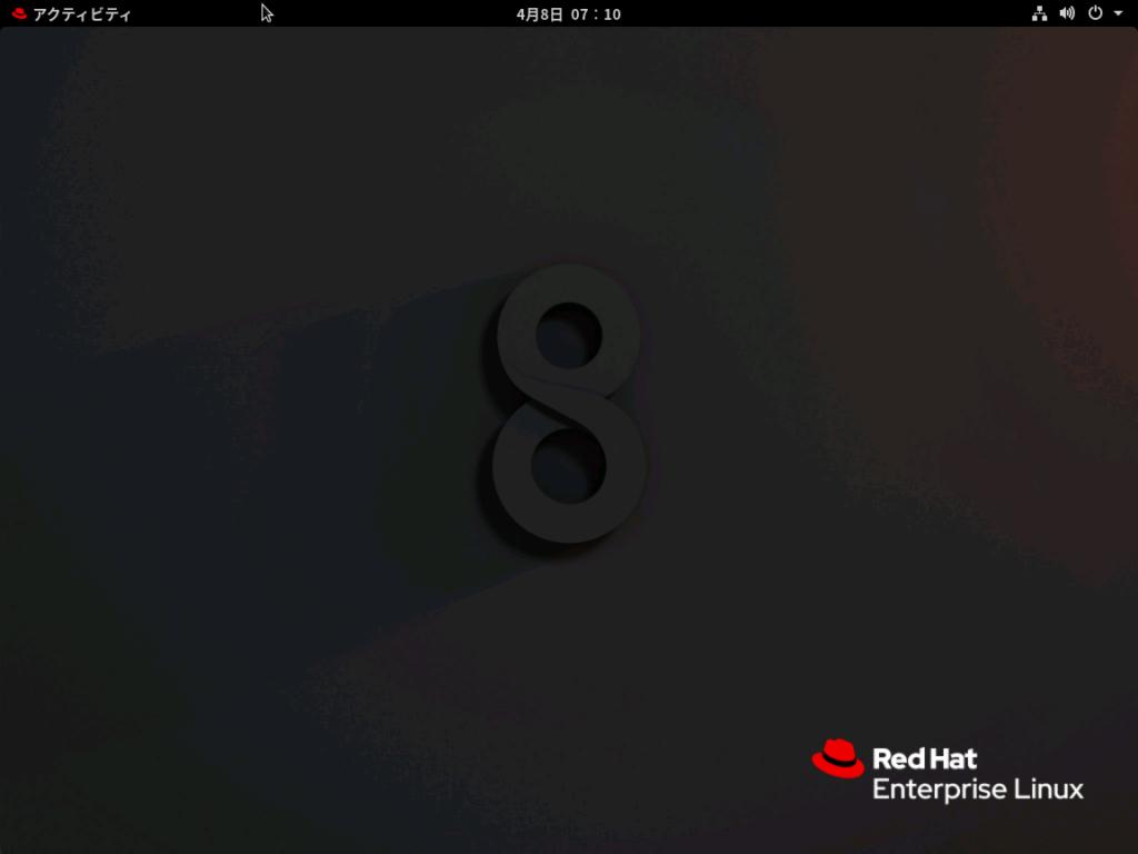 RHEL 8 デスクトップ