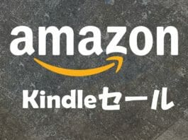 Amazon Kindle セール