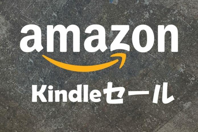 Amazon Kindle セール