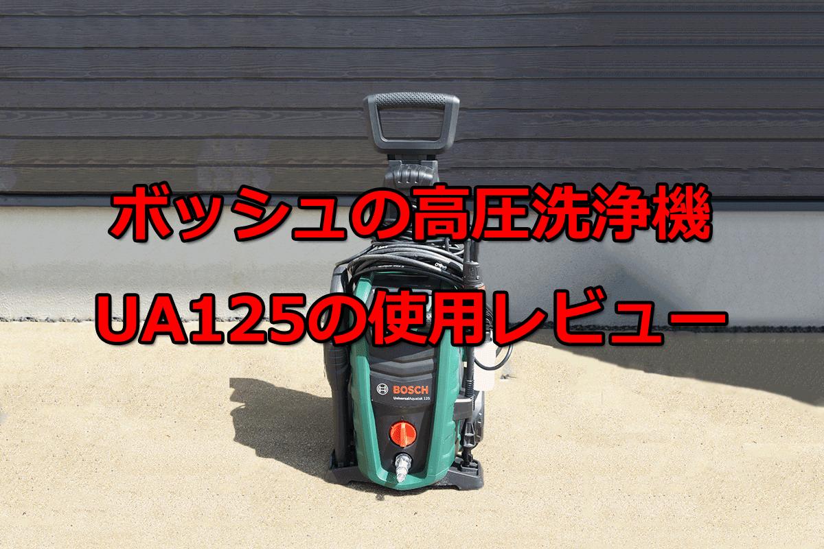 【動画有】ボッシュの高圧洗浄機 UA125の使用レビュー【ケルヒャーK3比較】