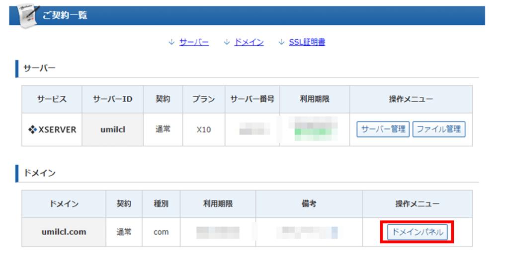 Cloudflare 初期設定方法4