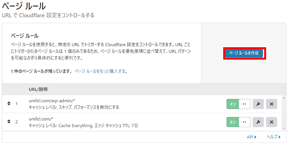 Cloudflare ページ ルール設定1