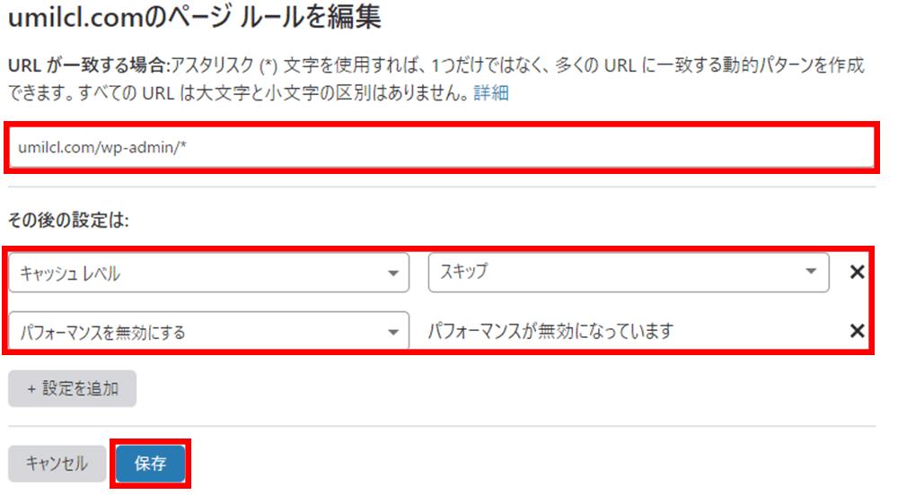 Cloudflare ページ ルール設定3