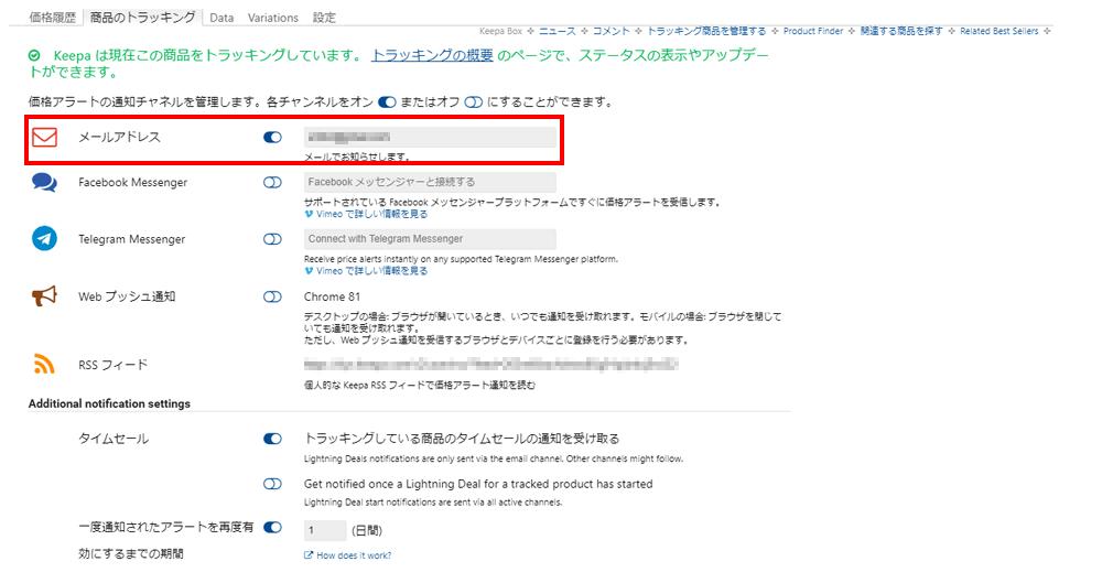 Keepa 通知設定 アドオン版2