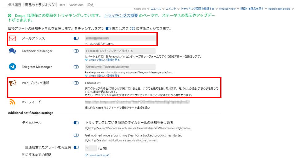 Keepa 通知設定 WEB版2
