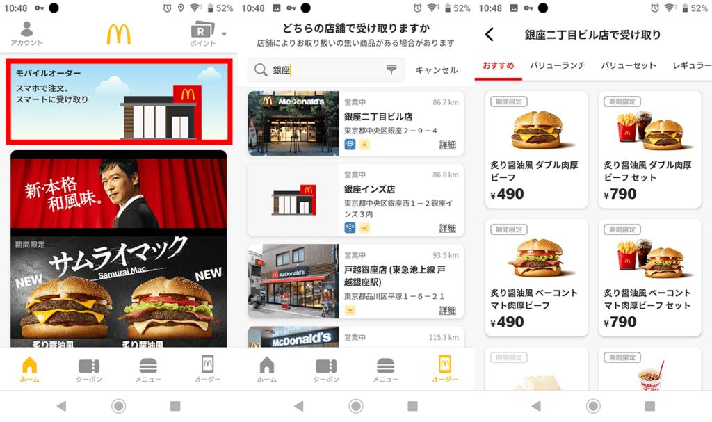 マクドナルド - McDonald's Japan モバイルオーダー方法1