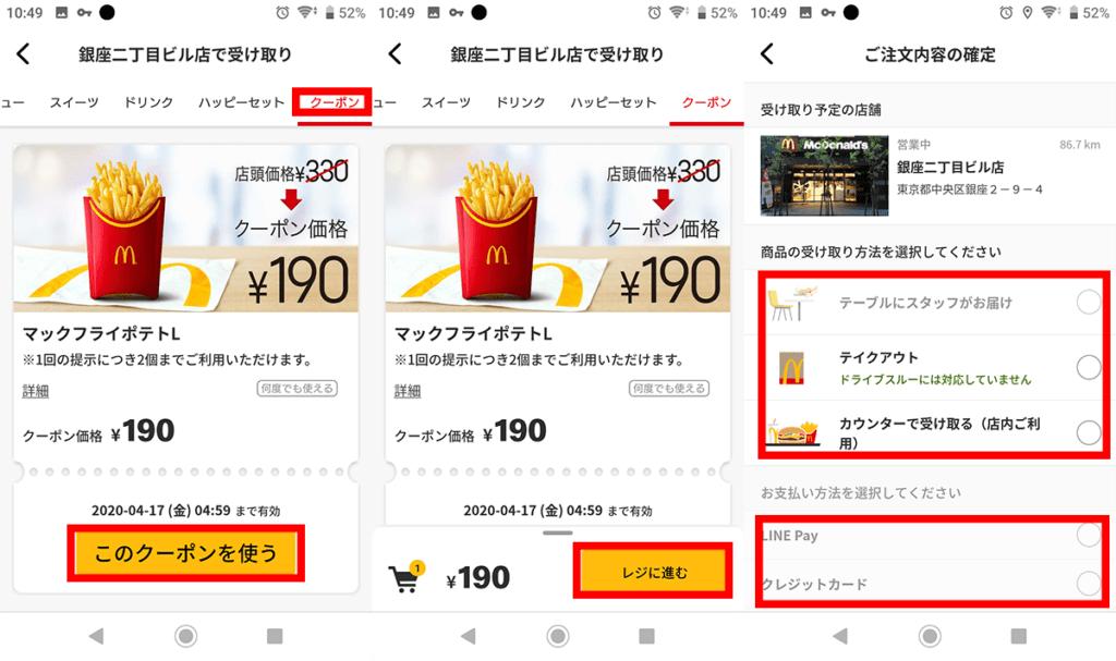 マクドナルド - McDonald's Japan モバイルオーダー方法2
